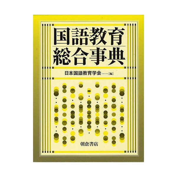国語教育総合事典/日本国語教育学会