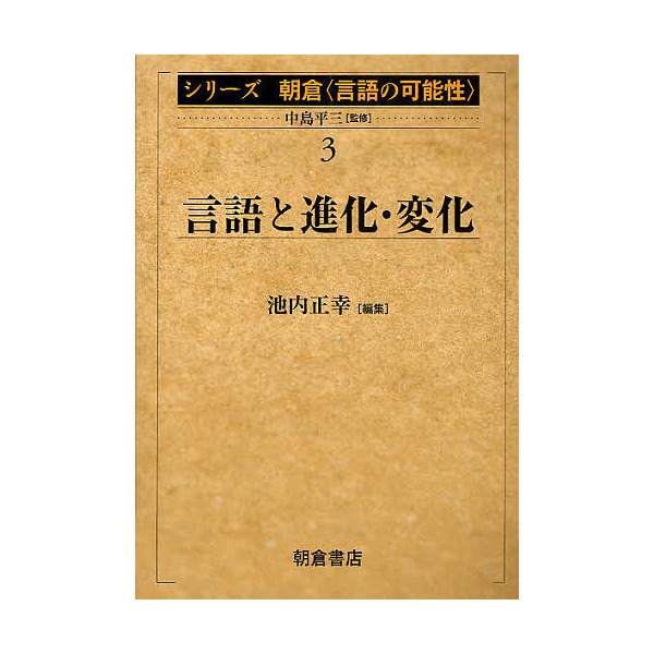 シリーズ朝倉〈言語の可能性〉 3/池内正幸