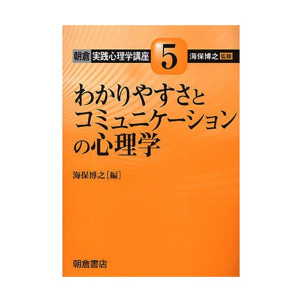 朝倉実践心理学講座 5/海保博之