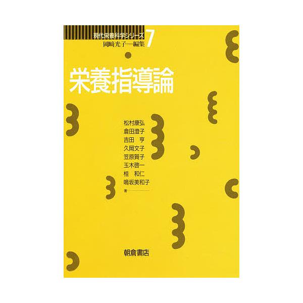 栄養指導論/岡崎光子/松村康弘