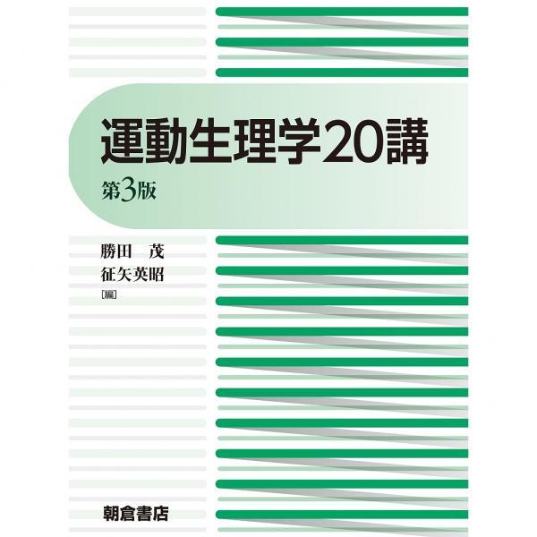 LOHACO - 運動生理学20講/勝田茂...
