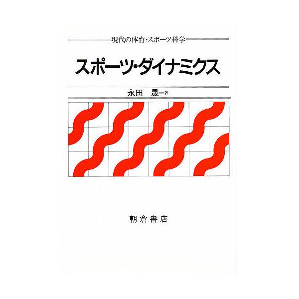 スポーツ・ダイナミクス/永田晟