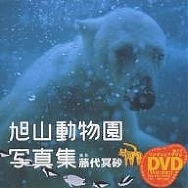 旭山動物園写真集/藤代冥砂
