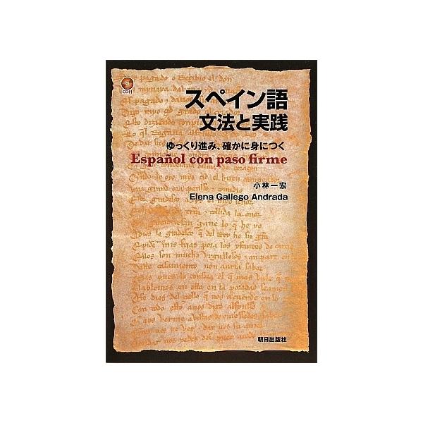 スペイン語 文法と実践 CD付/小林一宏/エレナ・ガジェゴ