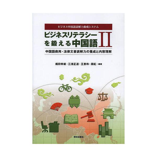 ビジネスリテラシーを鍛える中国語 ビジネス中国語読解力養成システム 2