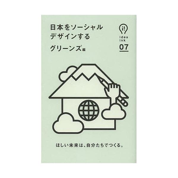 日本をソーシャルデザインする/グリーンズ
