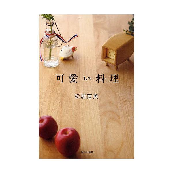 LOHACO - 可愛い料理/松居直美/レシピ (クッキング・レシピ) bookfan ...
