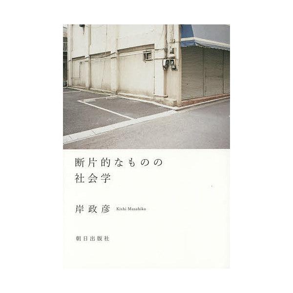 断片的なものの社会学/岸政彦