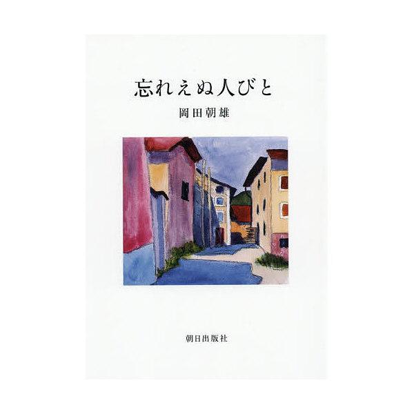 忘れえぬ人びと/岡田朝雄