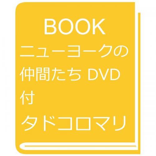 ニューヨークの仲間たち DVD付/タドコロマリー