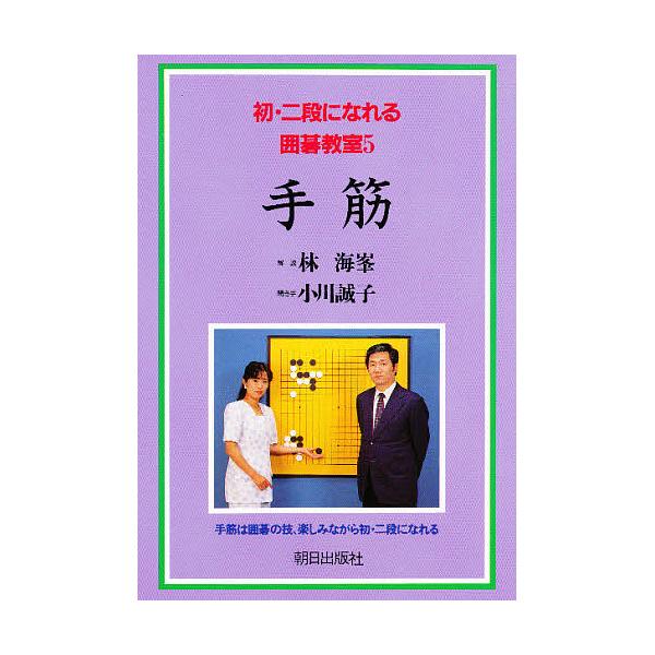 手筋/林海峯/小川誠子