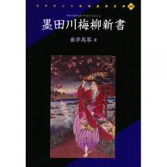 墨田川梅柳新書/曲亭馬琴