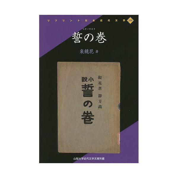 誓の巻 山梨大学近代文学文庫所蔵 復刻/泉鏡花