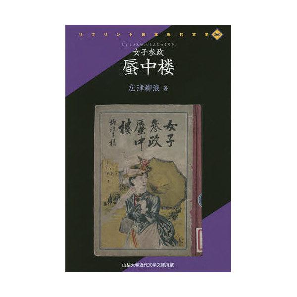蜃中楼 女子参政 山梨大学近代文学文庫所蔵 復刻/広津柳浪