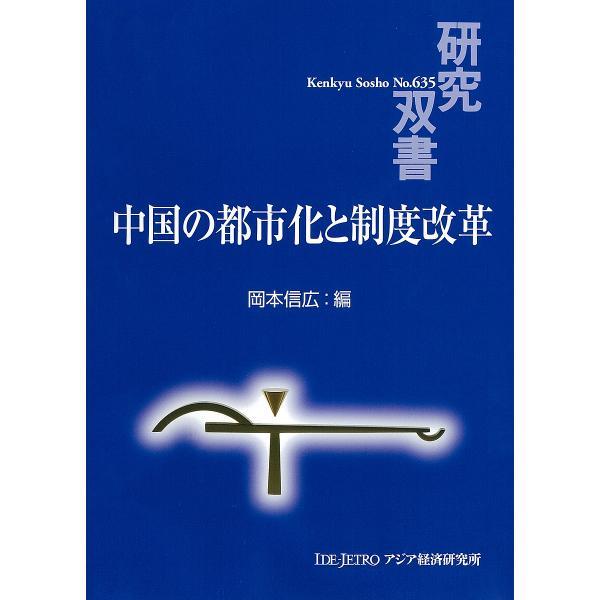 中国の都市化と制度改革/岡本信広