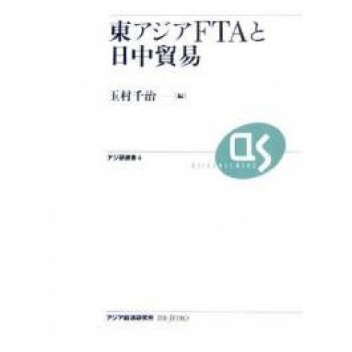 東アジアFTAと日中貿易/玉村千治