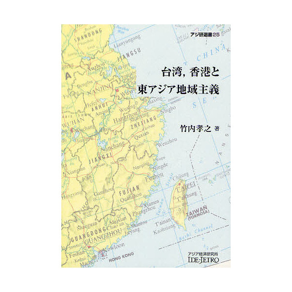 台湾,香港と東アジア地域主義/竹内孝之