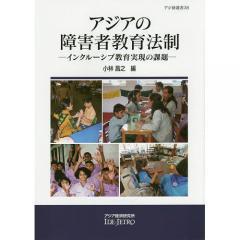 アジアの障害者教育法制 インクルーシブ教育実現の課題/小林昌之