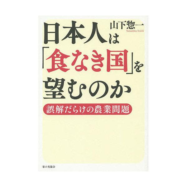 日本人は「食なき国」を望むのか 誤解だらけの農業問題/山下惣一