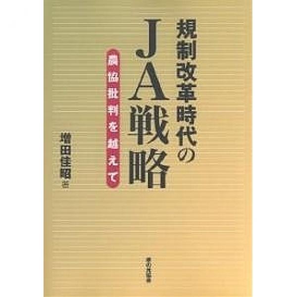 規制改革時代のJA戦略 農協批判を越えて/増田佳昭