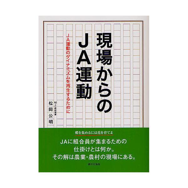 現場からのJA運動 JA運動のダイナミズムを再生するために/松岡公明