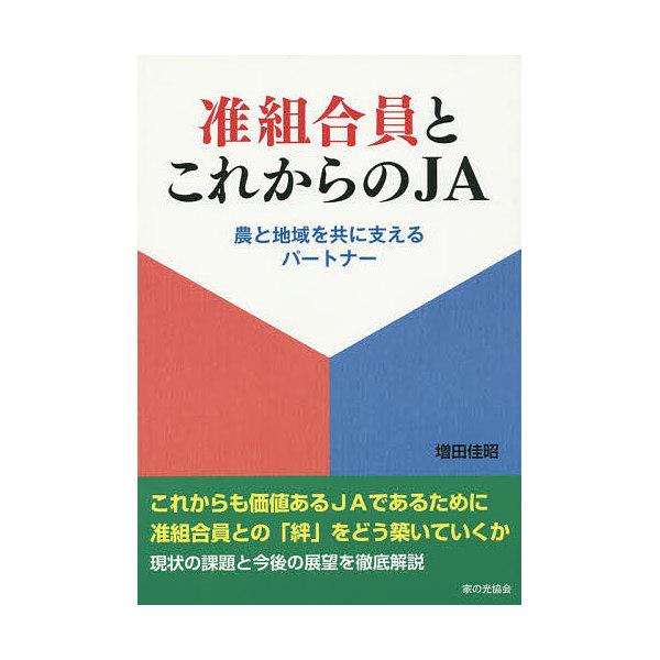 准組合員とこれからのJA 農と地域を共に支えるパートナー/増田佳昭