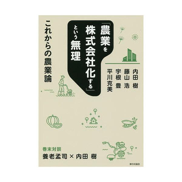 「農業を株式会社化する」という無理 これからの農業論/内田樹/藤山浩/宇根豊