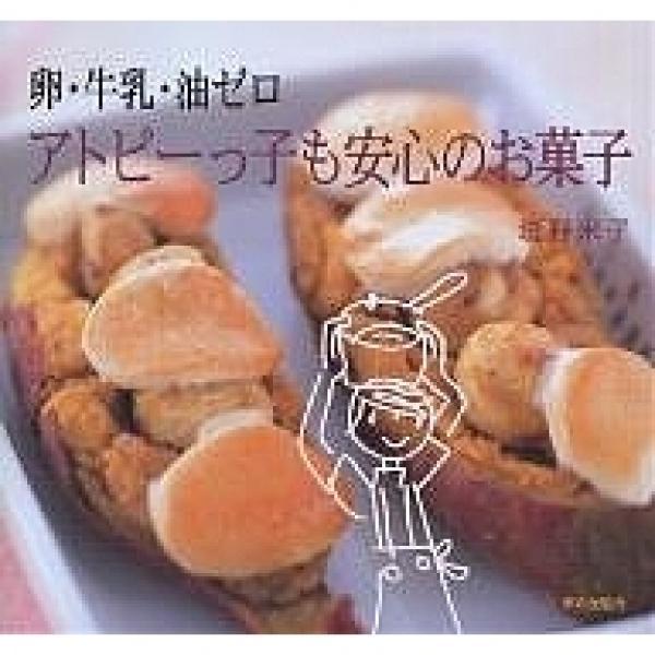 卵・牛乳・油ゼロアトピーっ子も安心のお菓子/境野米子/レシピ