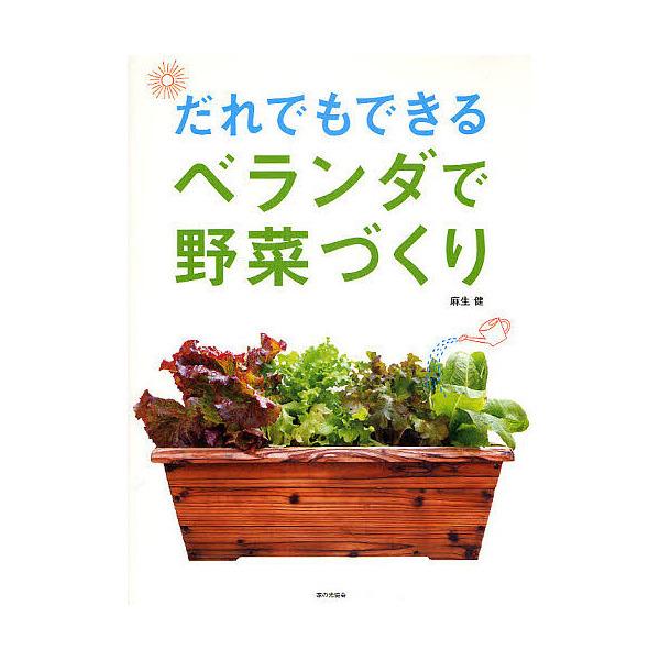 だれでもできるベランダで野菜づくり/麻生健
