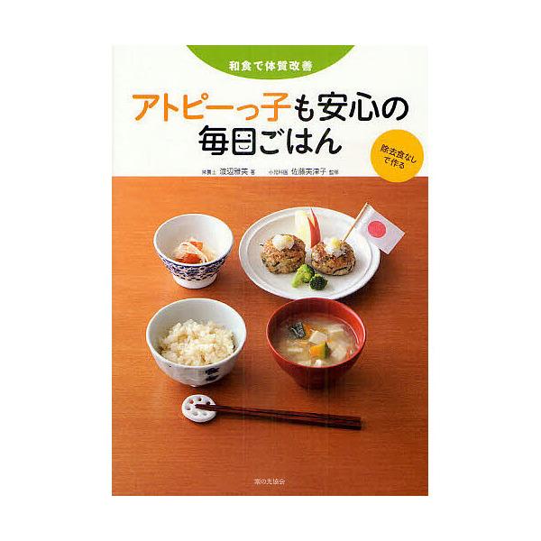 アトピーっ子も安心の毎日ごはん 和食で体質改善 除去食なしで作る/渡辺雅美/佐藤美津子/レシピ