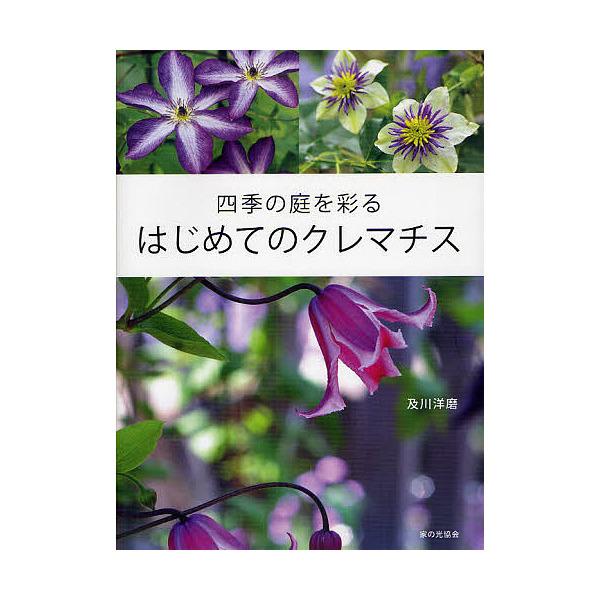 四季の庭を彩るはじめてのクレマチス/及川洋磨