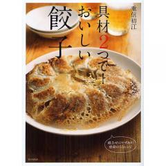 具材2つで!おいしい餃子 組合せにワザあり!感動の55レシピ/重信初江/レシピ