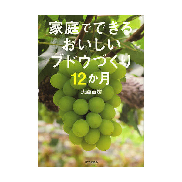 家庭でできるおいしいブドウづくり12か月/大森直樹