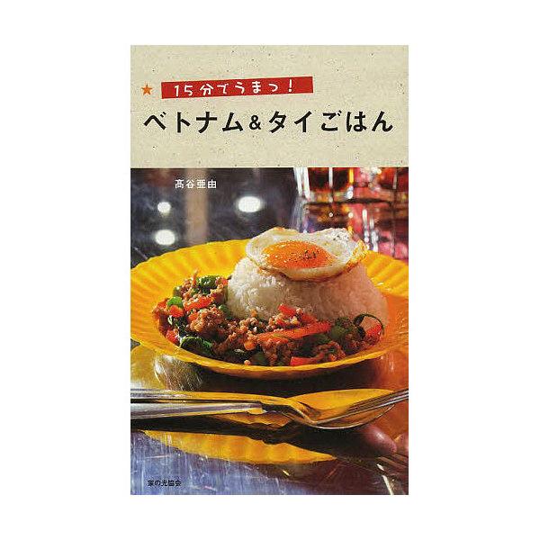 15分でうまっ!ベトナム&タイごはん/高谷亜由/レシピ
