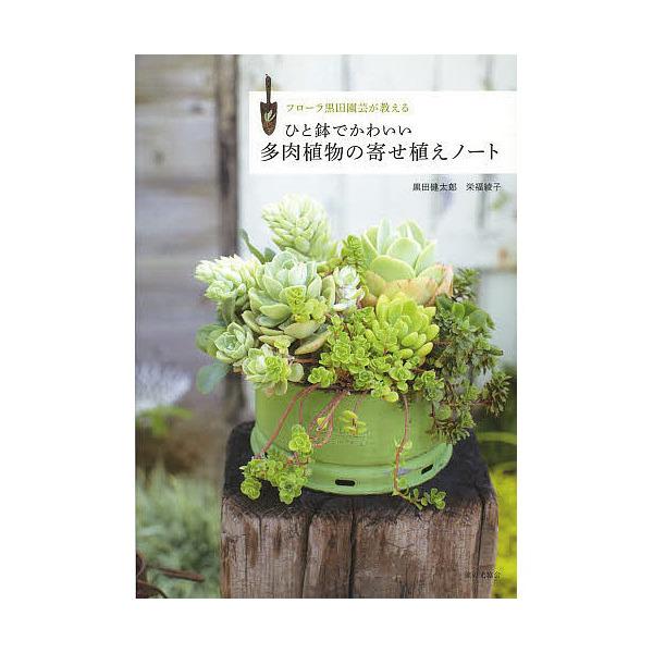 ひと鉢でかわいい多肉植物の寄せ植えノート/黒田健太郎/栄福綾子