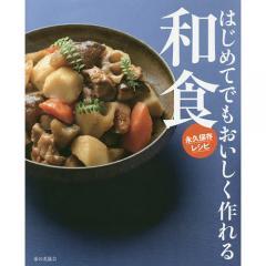 はじめてでもおいしく作れる和食 永久保存レシピ/おいしい和食の会/レシピ