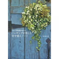 ハンギングを楽しむ寄せ植えノート フローラ黒田園芸が教える/黒田健太郎