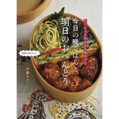 いっしょに作るから朝がラク今日の晩ごはんと明日のおべんとう/山脇りこ/レシピ
