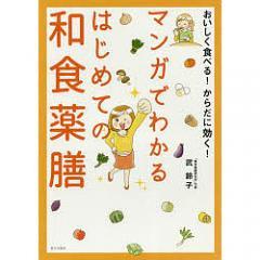 マンガでわかるはじめての和食薬膳 おいしく食べる!からだに効く!/武鈴子/レシピ