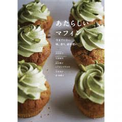 あたらしいマフィン 今までにない味、香り、素材使い/長田佳子/レシピ