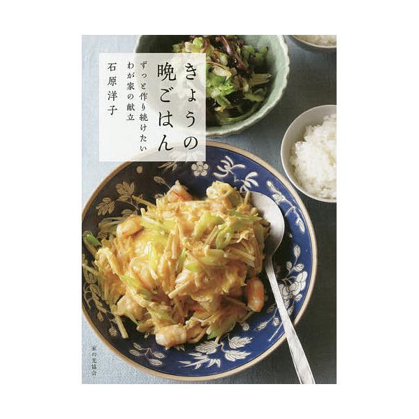 きょうの晩ごはん ずっと作り続けたいわが家の献立/石原洋子/レシピ