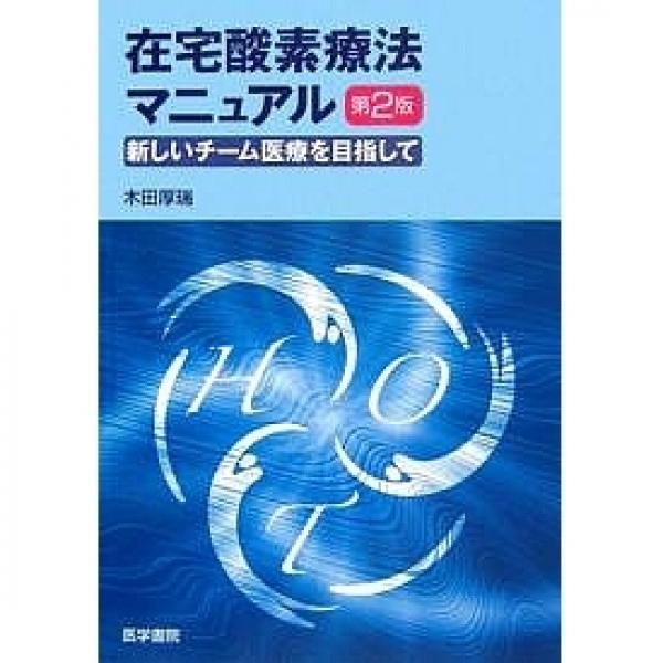 在宅酸素療法マニュアル 新しいチーム医療を目指して/木田厚瑞