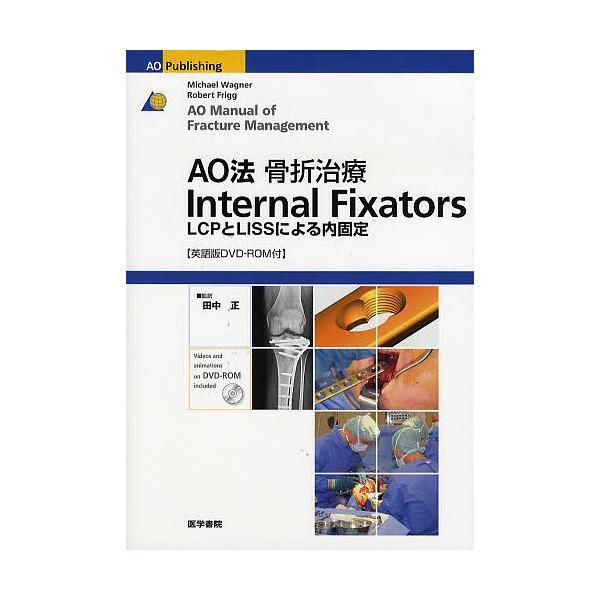 AO法骨折治療Internal Fixators LCPとLISSによる内固定/田中正