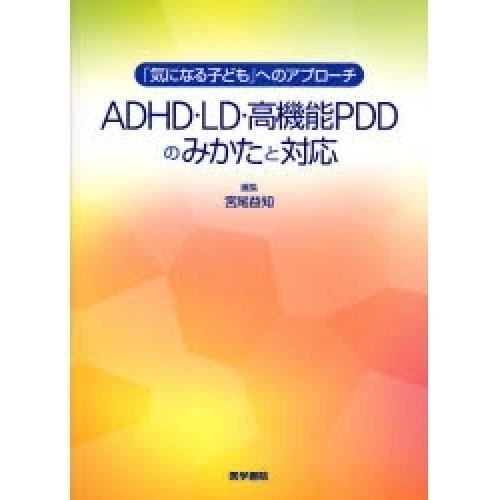 ADHD・LD・高機能PDDのみかたと対応 「気になる子ども」へのアプローチ/宮尾益知