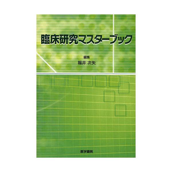 臨床研究マスターブック/福井次矢