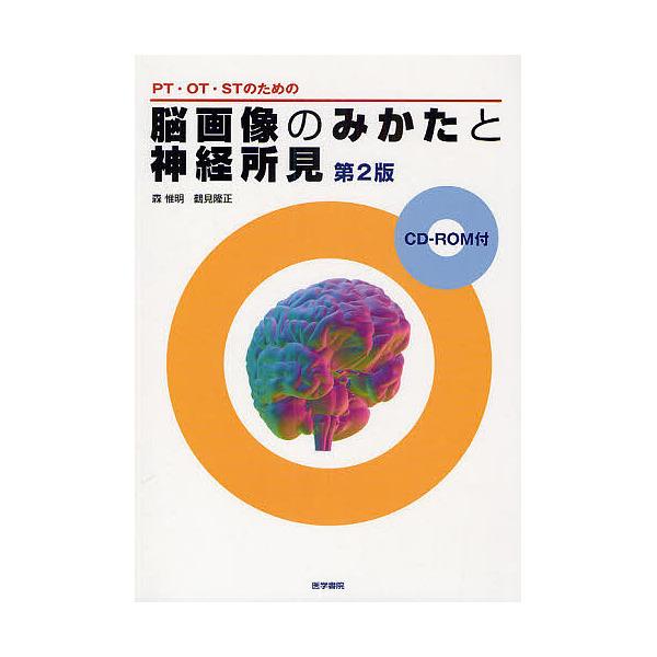 PT・OT・STのための脳画像のみかたと神経所見/森惟明/鶴見隆正