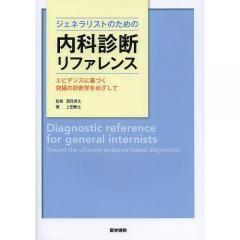 ジェネラリストのための内科診断リファレンス エビデンスに基づく究極の診断学をめざして/酒見英太/上田剛士