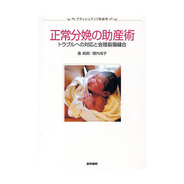 正常分娩の助産術 トラブルへの対応と会陰裂傷縫合/進純郎/堀内成子