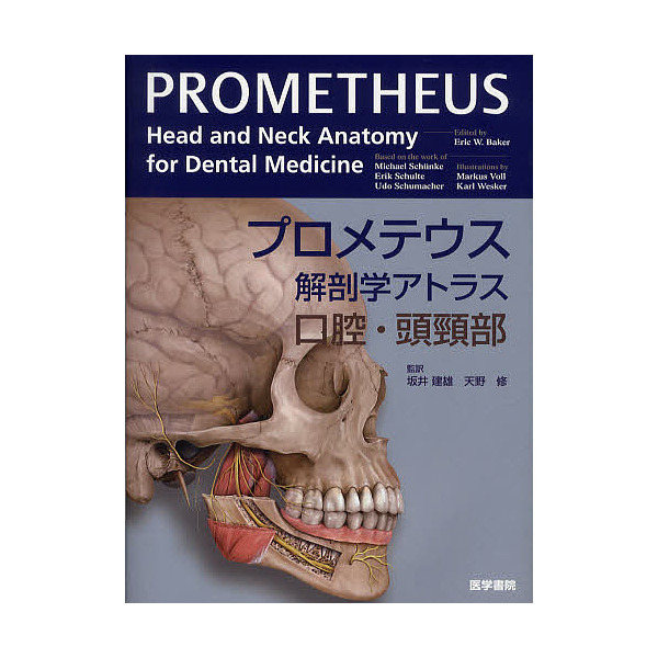 プロメテウス解剖学アトラス 口腔・頭頸部/EricW.Baker/MichaelSchunke/協力ErikSchulte