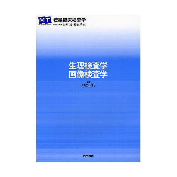 生理検査学・画像検査学/谷口信行/谷口信行